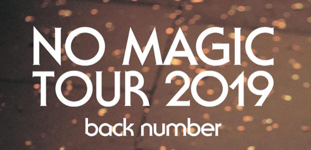 愛媛】back number「NO MAGIC TOUR 2019」   ザ・モアイズユー